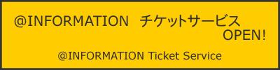 九州・演奏会コンサート情報前売り券販売サービス
